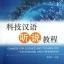 科技汉语听说教程 (附光盘) (简体中文) Chinese for Science & Technology-Listening & Speaking + MP3 thumbnail 1