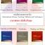 หนังสือการสอนภาษาจีน International Chinese Teaching: Methods and Techniques thumbnail 1