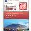 发展汉语(第2版)高级综合(Ⅱ)(含1MP3)Developing Chinese (2nd Edition) Advanced Comprehensive Course II+MP3 thumbnail 1