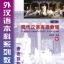 An Advanced Course in Modern Chinese (Revised Edition) 2+CD thumbnail 1