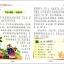 หนังสืออ่านนอกเวลาภาษาจีน เรื่องการออกเสียงภาษาจีน thumbnail 2