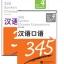 汉语口语345课本4(含练习及测试)(附赠MP3 1 盘)345 Spoken Chinese Expressions (Vol 4) + MP3 thumbnail 1