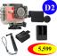 Sj5000X +(Battery+Dual charger+Protective Lans+TMC Green) thumbnail 1