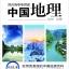 หนังสือชุดภูมิศาสตร์จีน (3เล่ม/ชุด) thumbnail 2