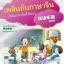 เพลินกับภาษาจีน (แบบฝึกหัด) + CD 汉语乐园活动手册(泰语版)(附光盘1张) Chinese Paradise Workbook + CD (Thai Edition) thumbnail 1