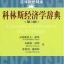 Chinese-English Economics Dictionary 科林斯经济学辞典 thumbnail 1