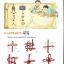 Chinese Paradise(English Version) Textbook 2 + MP3 汉语乐园:课本(2)(英语版)(第2版)(附MP3光盘) thumbnail 9