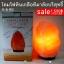 ▽[โปรโมชั่น]โคมไฟหินเกลือภูเขาหิมาลัย ทรงธรรมชาติ (5-6Kg)