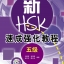 A Short Intensive Course of New HSK (Level 5)+MP3 thumbnail 1