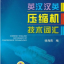 Chinese-English Dictionary of Compressor Technology 英汉汉英压缩机技术词汇 thumbnail 1