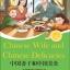 หนังสืออ่านนอกเวลาภาษาจีนเรื่องภรรยาชาวจีน + CD thumbnail 1