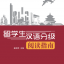 A Guide to Chinese Graduates' Reading 留学生汉语分级阅读指南 thumbnail 1