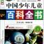 สารานุกรมจีนฉบับเยาวชน ตอนโลกเชื่อมโยงกันด้วยศิลปะและวัฒนธรรม thumbnail 1