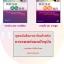 ชุดหนังสือภาษาจีนสำหรับการแพทย์แผนปัจจุบัน thumbnail 1