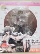 Kantai Collection -Kan Colle- Haruna Kai Ni (Limited) (In-stock)