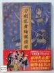 Touken Ranbu Kenran Zuroku (BOOK)