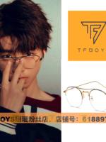 แว่นตาเกาหลี TFBOYS แต่งขอบสวย มี3สี