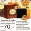 สบู่สครับกาแฟผสมขมิ้น(+น้ำผึ้ง) 70 กรัม thumbnail 2