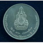 เหรียญ20บาท 60ปี ครองราชสมบัติ ในหลวง