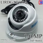 กล้องวงจรปิด 4 ระบบ (CVI,AHD,TVI,CVBS) 1 ล้านพิกเซล By Longse LIRDGAD100A