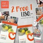 อมาโด้ เอส [AMADO S] กล่องส้ม ซื้อ 2 กล่อง แถม 1 กล่อง