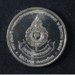 เหรียญ20บาท 120 ปี การสถาปนากรมยุทธศึกษามหารบก