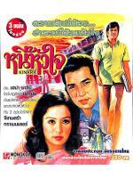 หนี้หัวใจ KINARA วีซีดีภาพยนตร์อินเดีย