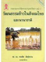 รายงานวิจัยทางมานุษยวิทยา เล่ม ๑ เรื่อง วัฒนธรรมข้าวในสังคมไทยและนานาชาติ