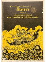 อิเหนา เล่ม ๓ : พระราชนิพนธ์สมเด็จพระพุทธเลิศหล้านภาลัย