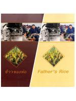 ข้าวของพ่อ / Father 's rice (ฉบับภาษาไทย / ภาษาอังกฤษ) 1 ชุด มี 2 เล่ม