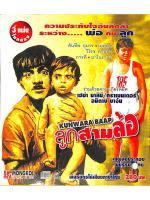 ลูกสามล้อ KUNWARA BAAP วีซีดีภาพยนตร์อินเดีย