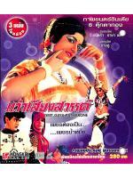 แว่วเสียงสวรรค์ GEET GAYA PATHARONE วีซีดีภาพยนตร์อินเดีย