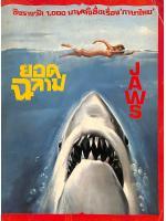 ยอดฉลาม JAWS (TIME)