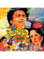 แว่วเสียงวิปโยค วีซีดีภาพยนตร์อินเดีย
