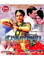 สวรรค์บัญชา RAJA JANI วีซีดีภาพยนตร์อินเดีย