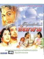 ทัชมาฮาล Tajmahal วีซีดีภาพยนตร์อินเดีย