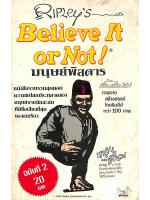 Believe It or Not! เชื่อหรือไม่ มนุษย์พิสดาร