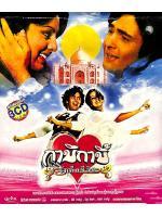 กาบีกาบี้ รักคือชีวิต วีซีดีภาพยนตร์อินเดีย