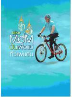bike for MOM ปั่นเพื่อแม่ ทั่วแผ่นดิน
