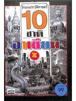 ตำนานประวัติศาสตร์ 10 ชาติ อาเซียน