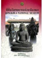 นำชมพิพิธภัณฑสถานแห่งชาติสงขลา