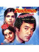 อาญาสวรรค์ Dushmun วีซีดีภาพยนตร์อินเดีย