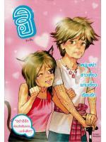 ฮิกาซีน เล่ม 9 หนุ่มเฒ่า สาวเหี่ยว แก่นเซี๊ยว เรียนรัก