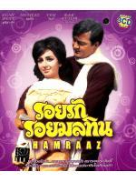 รอยรักรอยมลทิน HAMRAAZ วีซีดีภาพยนตร์อินเดีย