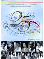 25 ปี ซีไรต์ : สัจภูมิ ละออ