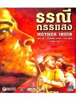 ธรณีกรรเเสง MOTHER INDIA วีซีดีภาพยนตร์อินเดีย