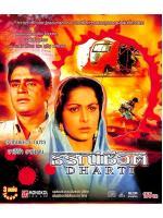 ธรณีชีวิต DHARTI วีซีดีภาพยนตร์อินเดีย