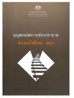 อนุสรณ์สถานเขาช่าองขาด ทางรถไฟ ไทยพม่า
