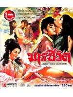 มารชีวิต ROOP TERY MASTANA วีซีดีภาพยนตร์อินเดีย