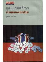 กูเป็นนิสิตนักศึกษา เจ้าขุนทองไปปล้น : สุจิตต์ วงษ์เทศ